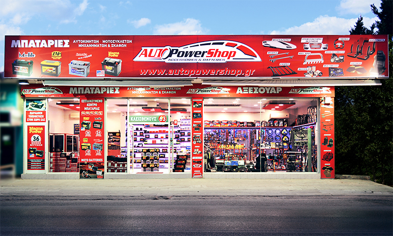Auto Power | Αξεσουάρ Βελτίωσης - Αξεσουάρ Αυτοκινήτων
